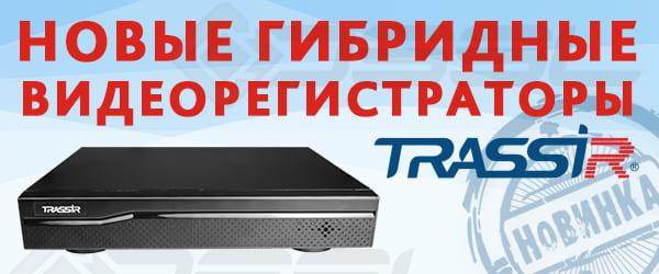 Novye-XVR-TRASSIR.jpg
