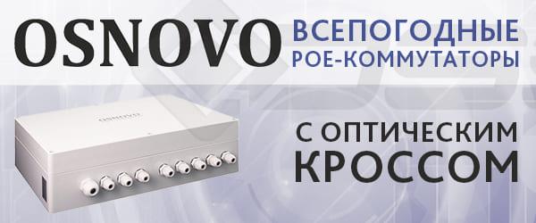 PoE_-kommutatory-OSNOVO.jpg