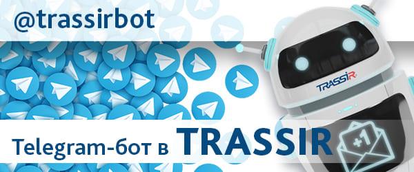 Telegram_bot-v-TRASSIR.jpg