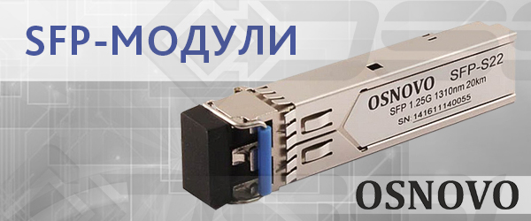 SFP_moduli-OSNOVO.jpg
