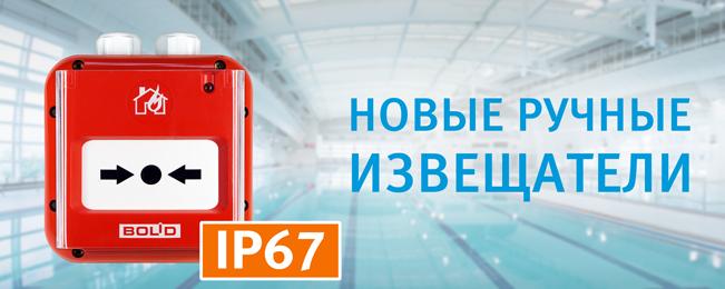 ipr67_nov.png