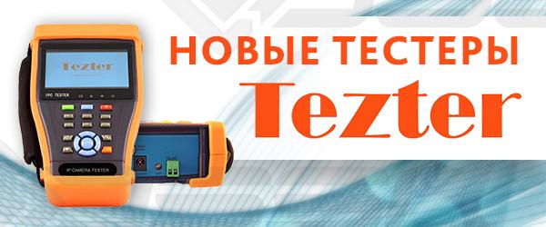 Testery-TEZTER.jpg