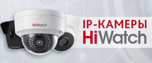 IP_kamery-HiWatch1.jpg