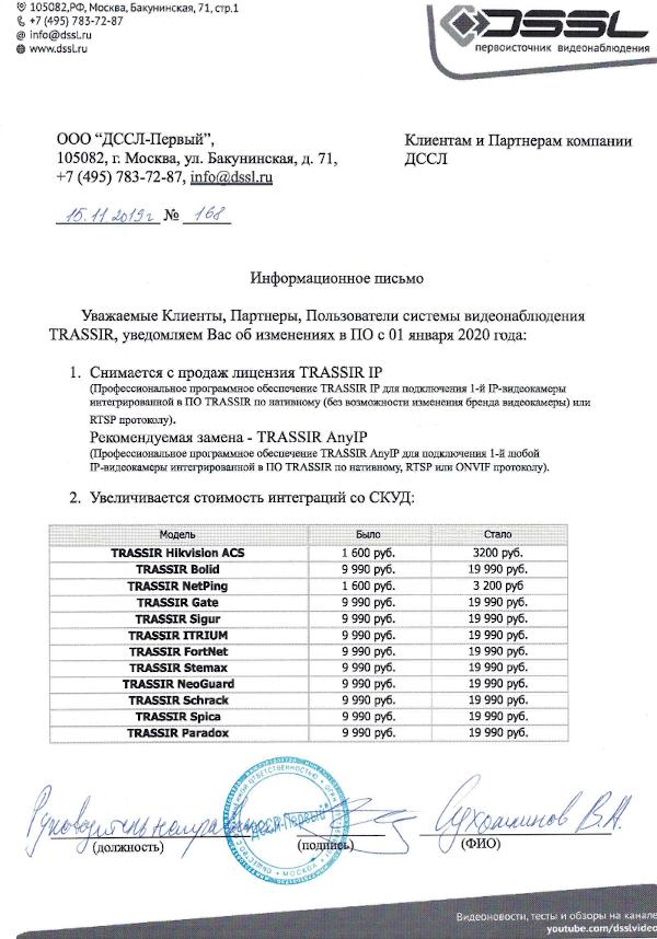 Izmeneniya-v-PO-TRASSIR.png