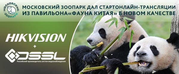 TRASSIR-v-Moskovskom-zooparke_4.jpg