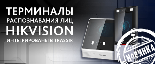 Terminaly-RL-Hikvision_1.jpg