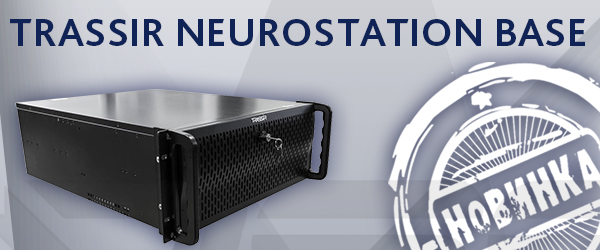 TRASSIR-NeuroStation-Base_1.jpg
