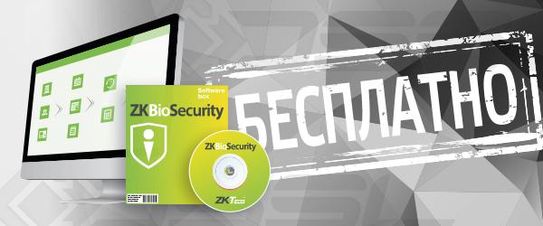 ZKBioSecurity-3.0_1.jpg