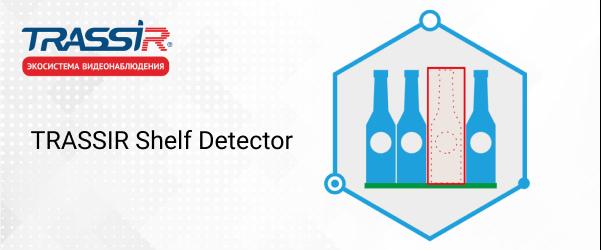 TRASSIR-Shelf-Detector_1.jpg