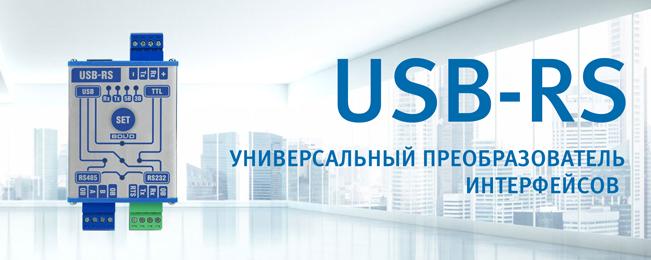 nov_usb_rs.png