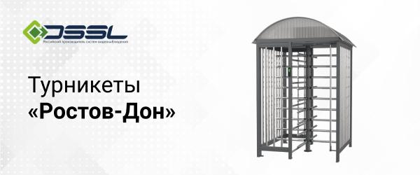 Turnikety-Rostov_Don_1.png