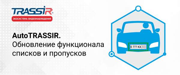 Novaya-versiya-AutoTRASSIR_1.png