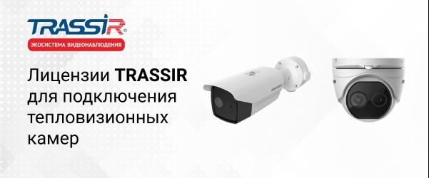 eplovizionnykh-kamer-Dahua-i-Hikvision-v-TRASSIR_1.png