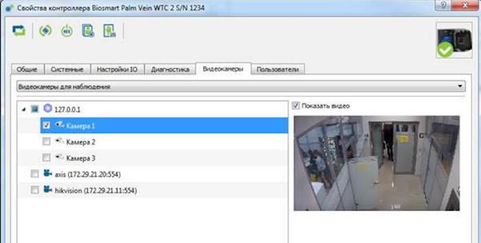Inegratsiya-kamer-i-PO.jpg