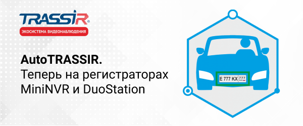 AutoTRASSIR-_LPR5_-na-MiniNVR-i-DuoStation_1.png