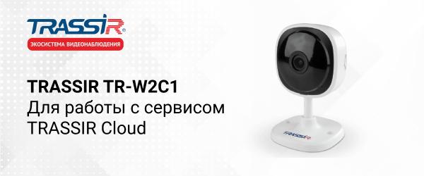 Oblachnaya-IP_kamera-TRASSIR-TR_W2C1_1.png