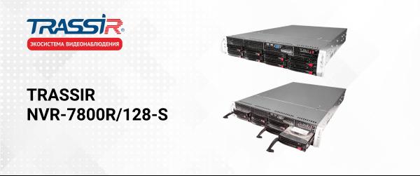 IP_videoregistrator-TRASSIR-NVR_7800R128_S_1.png