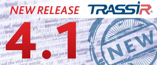 TRASSIR-4.1.131352.jpg