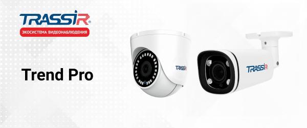Proektnye-IP_kamery-TRASSIR-serii-Trend-Pro_1.png